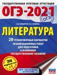 OGE-2021. Literatura (60kh84/8) 20 trenirovochnykh variantov ekzamenatsionnykh rabot dlja podgotovki k osnovnomu gosudarstvennomu ekzamenu