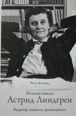 Neizvestnaja Astrid Lindgren: redaktor, izdatel, rukovoditel