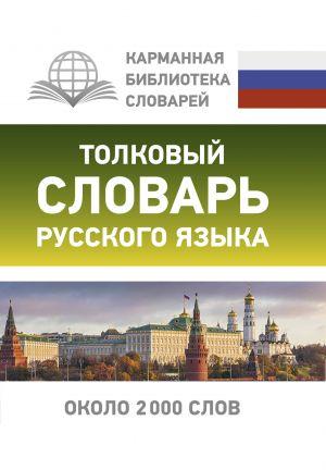 Tolkovyj slovar russkogo jazyka
