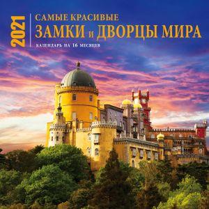 Samye krasivye zamki i dvortsy mira. Kalendar nastennyj na 16 mesjatsev na 2021 god (300kh300 mm)