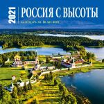 Rossija s vysoty. Kalendar nastennyj na 16 mesjatsev na 2021 god (300kh300 mm)