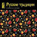 Russkie traditsii. Kalendar nastennyj na 16 mesjatsev na 2021 god (300kh300 mm)