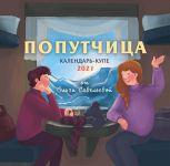 Poputchitsa. Kalendar-kupe nastennyj na 2021 god ot Olgi Savelevoj (300kh300 mm)