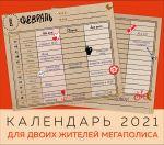 Kalendar na 2021 god dlja dvoikh zhitelej megapolisa (245kh280 mm)