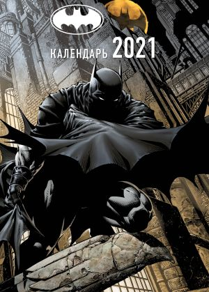 Vselennaja DC Comics. Nastennyj kalendar-poster na 2021 god (315kh440 mm)