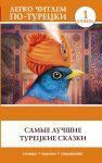 Samye luchshie turetskie skazki. Kirja turkin kielellä