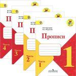 Прописи. 1 класс. В четырех частях (Школа России)