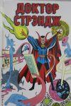 Klassika Marvel. Doktor Strendzh