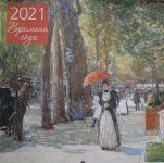 Vremena goda. Kalendar nastennyj na 2021 god (300kh300 mm)