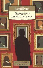 Portrety russkikh poetov