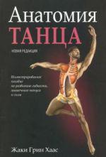 Anatomija tantsa