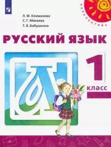Русский язык. 1 класс (Перспектива)