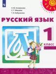 Russkij jazyk. 1 klass (Perspektiva)