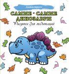 Samye-samye dinozavry