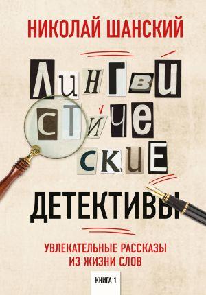 Lingvisticheskie detektivy. Uvlekatelnye rasskazy iz zhizni slov