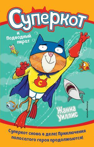 Superkot i Podvodnyj pirat (vypusk 3)