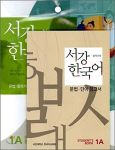 Sogang Korean 1A: Student's Book. New Sŏgang Han'gugŏ