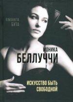 Monika Belluchchi. Iskusstvo byt svobodnoj