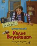 Supersyschik Kalle Blumkvist riskuet zhiznju (perevod Braude)