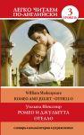 Romeo i Dzhuletta. Otello. Uroven 3