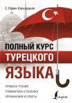 Polnyj kurs turetskogo jazyka