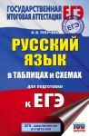 EGE. Russkij jazyk v tablitsakh i skhemakh dlja podgotovki k EGE. 10-11 klassy