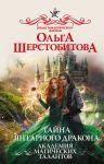 Akademija Magicheskikh Talantov. Tajna jantarnogo drakona