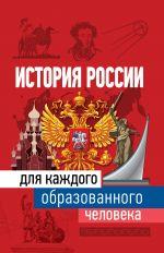 Istorija Rossii dlja kazhdogo obrazovannogo cheloveka