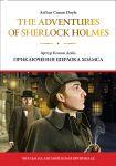 The adventures of Sherlock Holmes = Prikljuchenija Sherloka Kholmsa