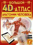 Bolshoj 4D-atlas anatomii cheloveka