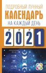 Podrobnyj lunnyj kalendar na kazhdyj den 2021 goda