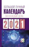 Bolshoj lunnyj kalendar na kazhdyj den 2021 goda