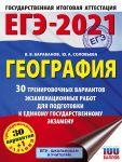 EGE-2021. Geografija (60kh84/8) 30 trenirovochnykh variantov ekzamenatsionnykh rabot dlja podgotovki k edinomu gosudarstvennomu ekzamenu