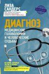 Diagnoz. Meditsinskie golovolomki i chelovecheskie sudby