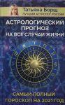 Astrologicheskij prognoz na vse sluchai zhizni. Samyj polnyj goroskop na 2021 god