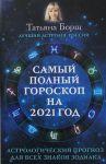 Samyj polnyj goroskop na 2021 god. Astrologicheskij prognoz dlja vsekh znakov Zodiaka