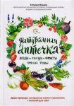 Naturalnaja aptechka. Jagody, ovoschi, frukty, prjanye travy