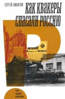 Kak kvakery spasali Rossiju