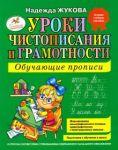 Uroki chistopisanija i gramotnosti: obuchajuschie propisi