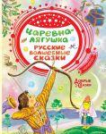 Tsarevna-ljagushka. Russkie volshebnye skazki