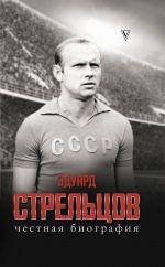 Eduard Streltsov. Chestnaja biografija