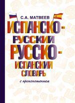 Испанско-русский русско-испанский словарь с произношением