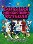 Bolshaja entsiklopedija futbola