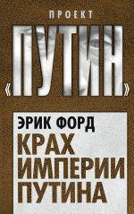 Krakh imperii Putina