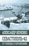 Sevastopol-42 Ot pobedy k porazheniju