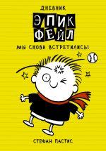 "Dnevnik ""Epik Fejl"". My snova vstretilis!"