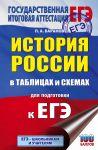 EGE. Istorija Rossii v tablitsakh i skhemakh dlja podgotovki k EGE. 10-11 klassy