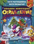 Bolshoe novogodnee ograblenie