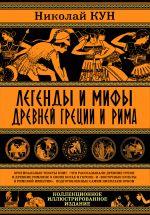 Legendy i mify Drevnej Gretsii i Rima. Chto rasskazyvali drevnie greki i rimljane o svoikh bogakh i gerojakh