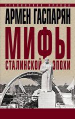 Mify stalinskoj epokhi.